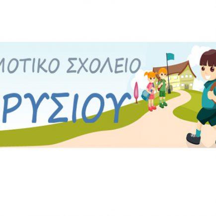 Dimotiko Sholeio Zipariou