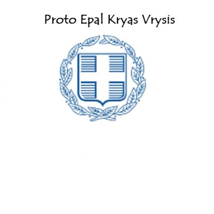 Proto Epal Kryas Vrysis